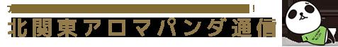 金沢アロマパンダ通信